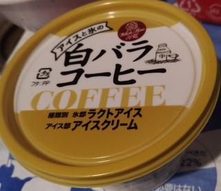 20170812_aisu_koori_sirobarakcoffe.jpg