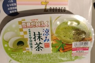 ice_mattya_uji_yukimi_daifuku.jpg