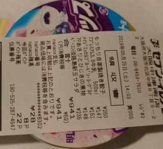 seven_ice_bule_berry_meiji_.jpg